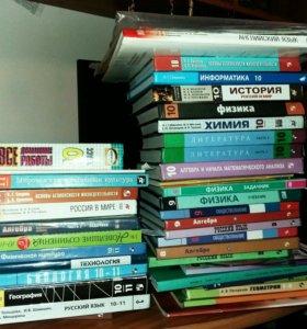 Учебники для 10, 10-11, 11 классов.