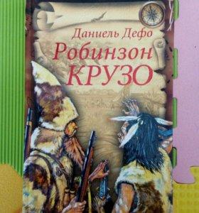 Книга Робинзон Крузо