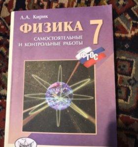 Тесты по физике 7 класс Кирик