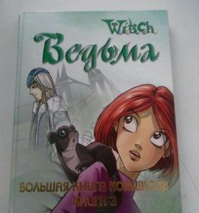 Ведьма.Большая книга комиксов.