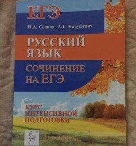 Подготовка к ЕГЭ по русскому сочинения