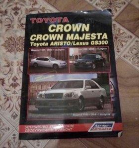 Книга по устройству Toyota Crown