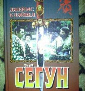 "Книга Д.Клейвэла ""Сёгун"""