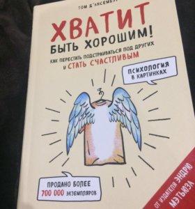 Книга Хватит быть хорошим