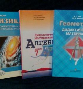 Дидактические материалы,сборник задач