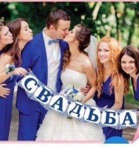 Все для свадьбы!