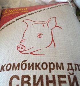 Корма для откорма свиней,кроликов, индюков,гусей..