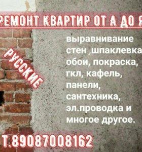 Опытные русские строители