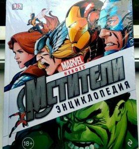 """Мстители.Marvel Heroes"""" Энциклопедия"""