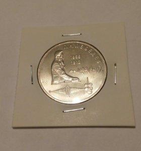 1 рубль СССР 1991 года. Лебедев