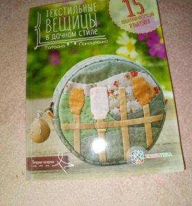 Хобби:15 пошаговых инструкций по шитью