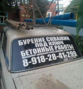 БУРЕНИЕ - Проколы под дорогой