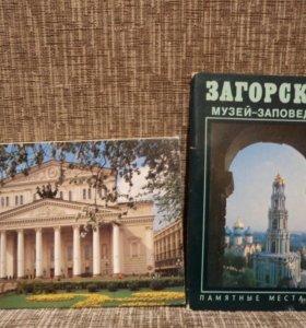 Комплекты Открыток СССР 8 штук