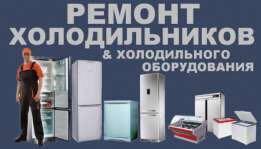 Ремонт и Т/О сплит-систем и холодильников