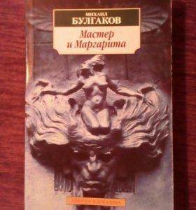 Мастер и Маргарита М. Булгаков