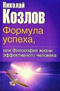 """Книга. Н. Козлов """"Формула успеха"""""""
