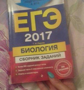 Сборник задач по биологии