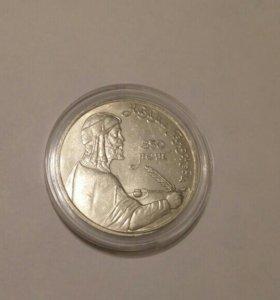 1 рубль СССР 1991 года Низами Гянджеви