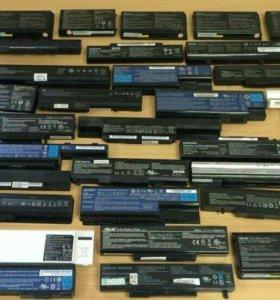 Батареи для ноутбуков. Новые , оригинальные.
