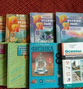 Учебники 7,8класс