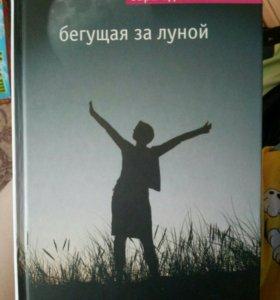 Книга#бегущая за луной# Сара Эдисон Аллен