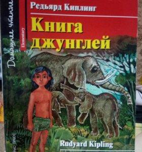 Книга на английском языке#Книга джунглей#