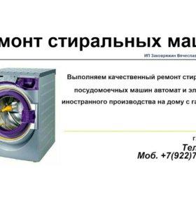 Ремонт стиральных, посудомоечных машин и эл.плит.