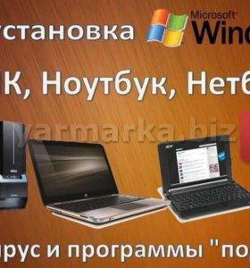 Переустановка компьютеров.