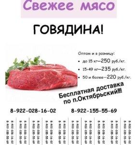 Свежее мясо говядины