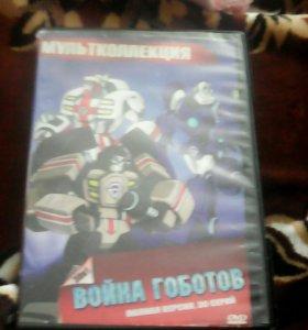 DVD диск война гоботов :полная версия,30 серий