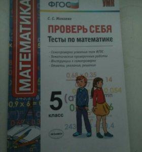 Тесты по математике 5 класс