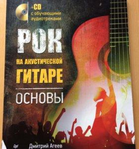 Д. Агеев. Самоучитель игры на гитаре.