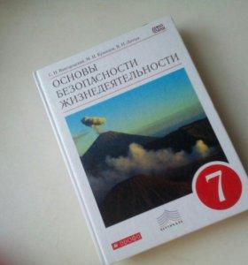 Учебники для 7 класса