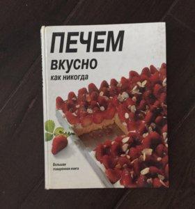 Книга рецепты