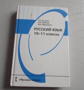 Учебник русского языка 10 - 11 классы