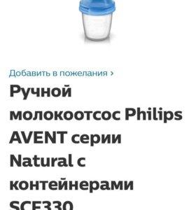 Молокоотсос Авент с системой хранения молока