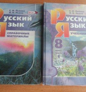 Учебники по русскому языку 8 класс Львов ,Львова.