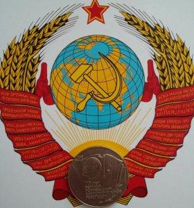 Юбилейные 5 рублей Шайба