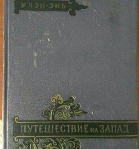 Путешествие на запад 4 тома