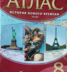 Атлас Всеобщая история 5-8 класс
