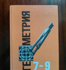 Учебник по геометрии 7-9 кл.