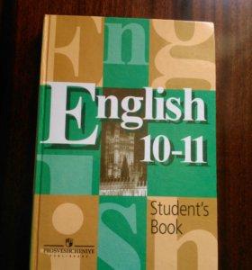 Учебник по английскому языку 10-11кл.