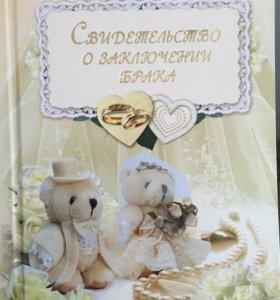 Свидетельство о браке и ползунки