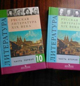 Учебник по литературе 10 кл.