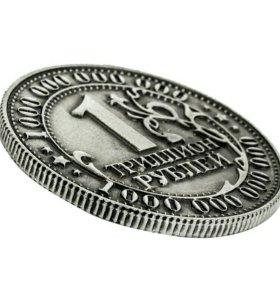 Монета сувенир 1 триллион