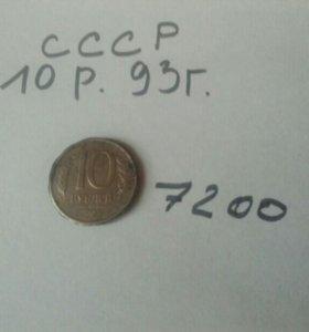 10 рублей 93 года