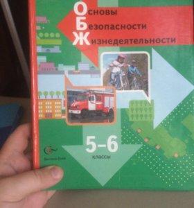 Учебник по ОБЖ за 5-6 классы , Виноградова и т.д