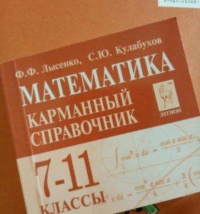 Карманный справочник