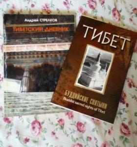 Книги о Тибете