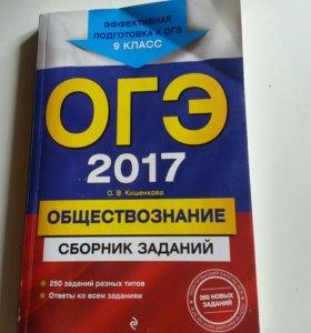 Сборник заданий для подготовки к ОГЭ